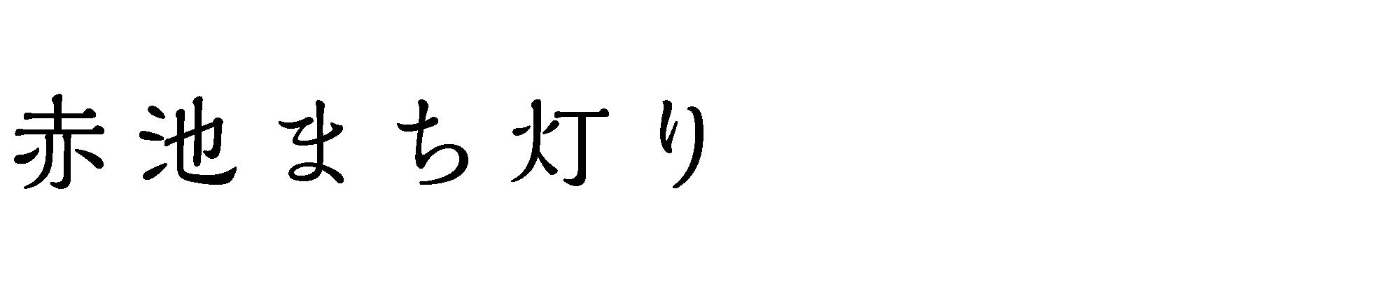 赤池まち灯りプロジェクト